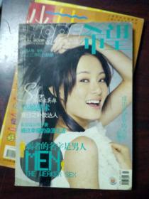 希望2006年6月  封面是孙俪