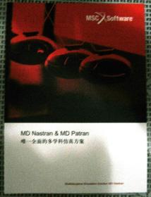 MSC Software-全面的多学科仿真方案(MD Nastran & MD Patran)宣传册
