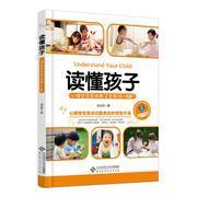 读懂孩子:心理学家实用教子宝典(0-6岁) 9787303172504