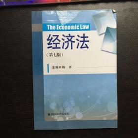 经济法(第7版)