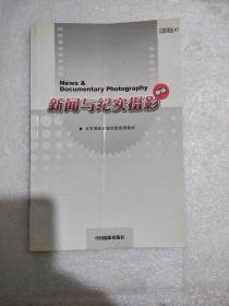新编北京摄影函授学院试用教材:新闻与纪实摄影