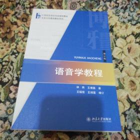 语音学教程:增订版