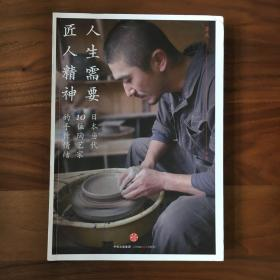 人生需要匠人精神:日本当代10位陶艺家的手作情结