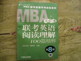 2010版MBA联考英语阅读理解100篇精粹