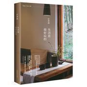 生活是很好玩的 汪曾祺散文集 文学 中国现当代随笔 时代华文 9787569915075