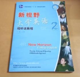 普通高等教育十五国家级规划教材·新视野大学英语:视听说教程2