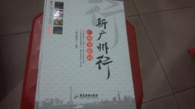 新广州行——广州导游词