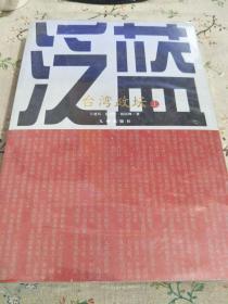 泛蓝、泛绿:台湾政坛(上下册)