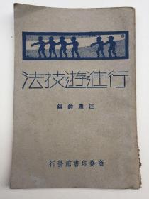 民國原本游戲舞蹈類圖書《行進游技法》毛筆簽贈本