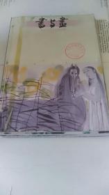 书与画 2006年第7-12期 六本合售
