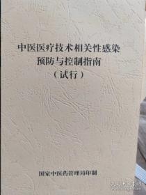 新书中医医疗技术相关性感染预防与控制指南(试行)国家中医药管理局