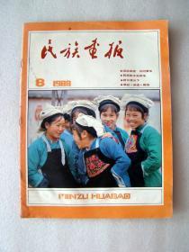 民族画报1988--8