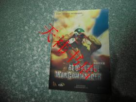 战争指挥官(简体中文版)