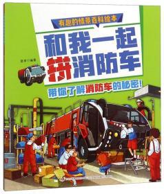 绘本有趣的情景百科绘本--和我一起拼消防车