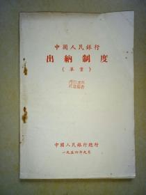 中国人民银行出纳制度(草案).