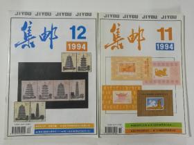 集邮1994年第11,12两册合售