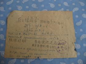 南京农学院图书馆1967年10月催还图书(通知)一份