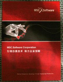 MSC Software-引领仿真技术 助力企业创新(MSC Software Corporation)宣传册