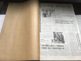光明日报   1999  11    原报合订本
