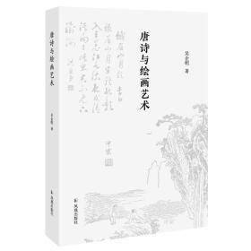 唐诗与绘画艺术/《全唐五代诗》研究丛书