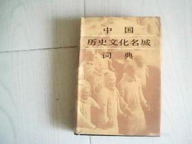 中国历史文化名城词典【精装】