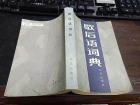 歇后语词典   32开本