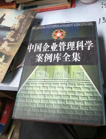 中国企业管理科学案例库全集(全三册)