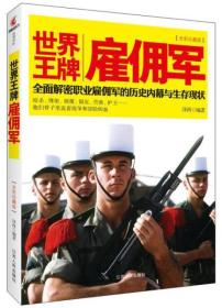 世界王牌雇佣军:全面解密职业雇佣军的历史内幕与生存现状