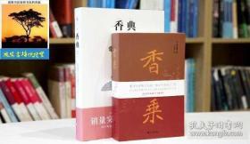 香典 : 天然香料的提取、配制与使用古法 : 白话今译彩绘图本   香乘    两册合售