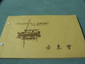 《思い出の安东》写真集 1975年出版 安东会创立20周年记念 丹东老照片