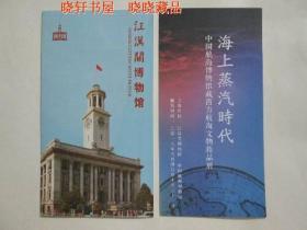 (武汉)汉江关博物馆简介