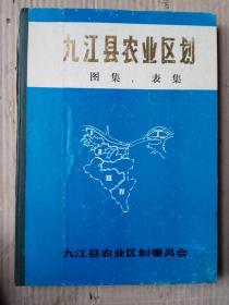 九江县农业区划--农业资源调查和区划报告集