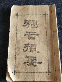 清宣統2年白紙線裝-基督教書-上海華美書局代印【福音撮要】32開1冊全!