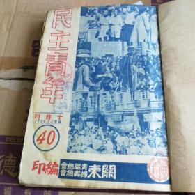 解放区出版《民主青年》40----50期,1948.9.1----1948.12.20。十日刊。有东北解放后绘制的东北南部详图,高莽(乌兰汗)翻译作品等