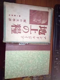 日本小说(昭和十二年)看图