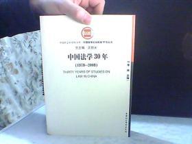 中国法学30年 1978-2008