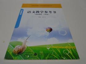语文教学参考书 : 职业模块 工科类  (附CD,库存书)