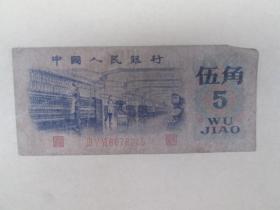 钱币:老版钱币:伍角三冠,尾号8245:纸币