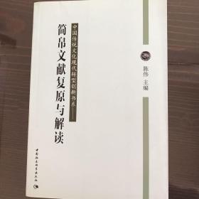 简帛文献复原与解读