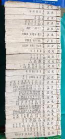 光绪10年(1885年)版///白棉纸///线装///《钦定史记》(共26本130卷 全 )
