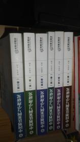 中国刑法案例与学理研究《1--6》全6卷合售