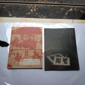 西冷印社2016,2017年两册金石碑帖专场拍卖两册重1220克