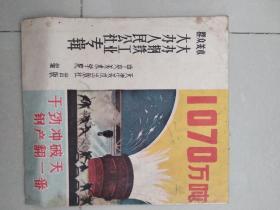 群众美术 大办人民公社大办钢铁工业 专辑 罕见 全网一册 珍贵收藏 品相看图