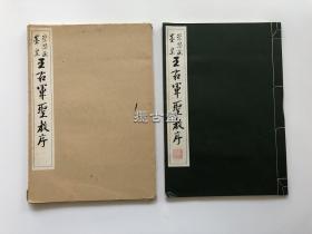 崇恩藏墨皇 王右军圣教序 清雅堂 珂罗版精印 一函一册线装 昭和56年 1980年