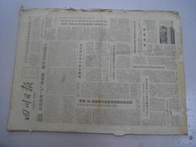 四川日报(1981年4月)4月2日-4月30日(1日有损)