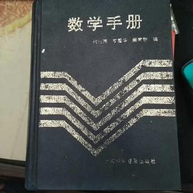 (精装)数学手册
