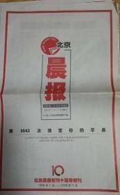 《晨报》发行十周年纪念特刊