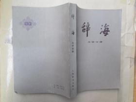 辞海.文学分册