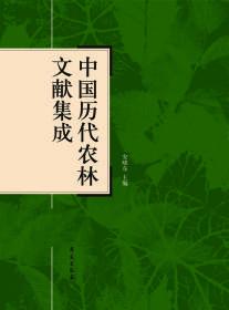 中国历代农林文献集成16开精装 全100册