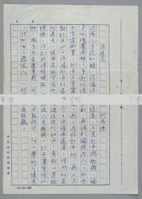 国民党陆军少将、曾任蒋介石第一任秘书、中国抗日军歌作者 何志浩 诗稿《洛阳花》一页 (使用中日文化经济协会笺纸)HXTX112441